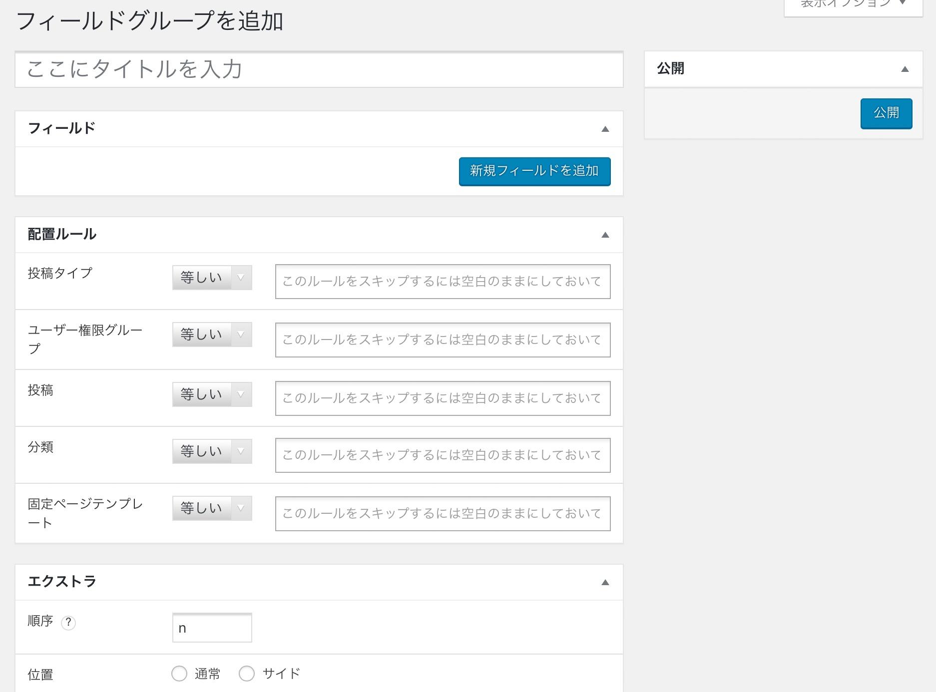 Custom Field Suiteの新規追加画面