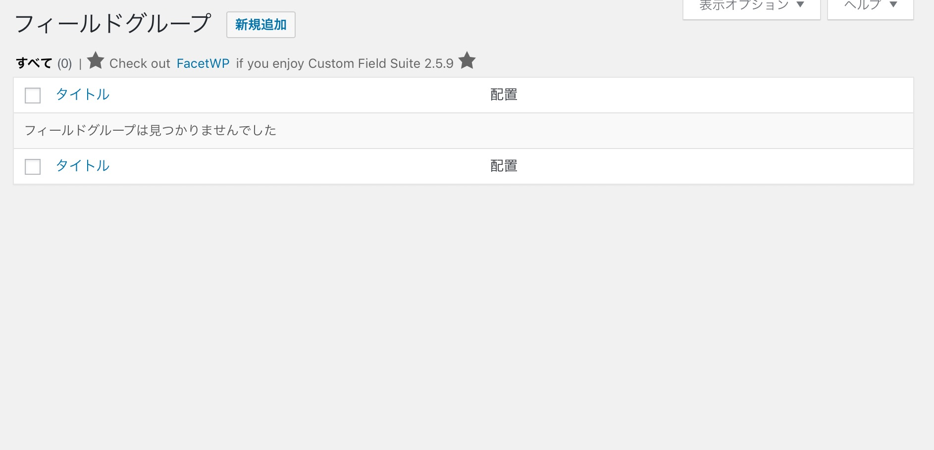 Custom Field Suiteの管理画面のメニュー