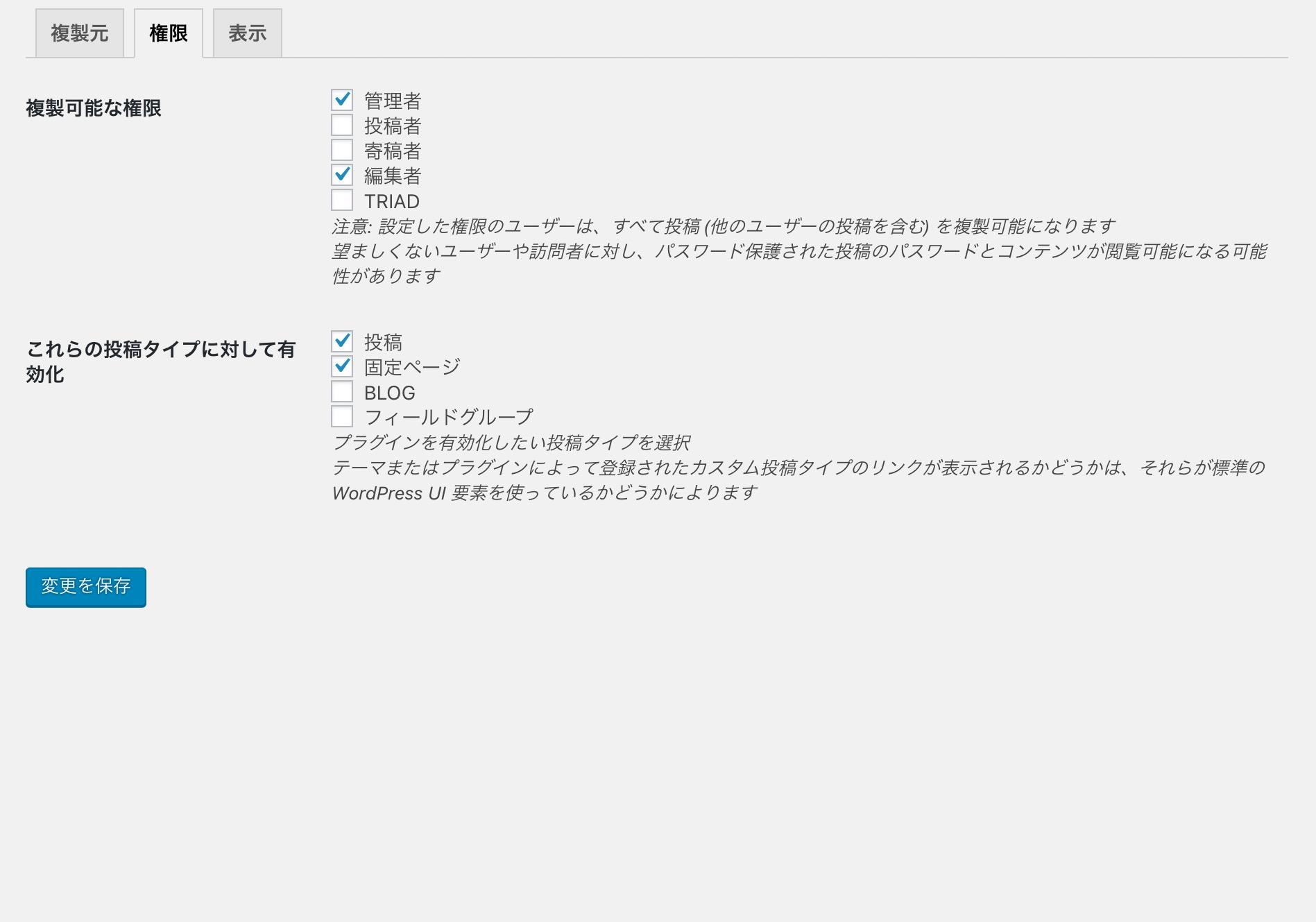 Duplicate Postカスタムポストタイプ設定画面