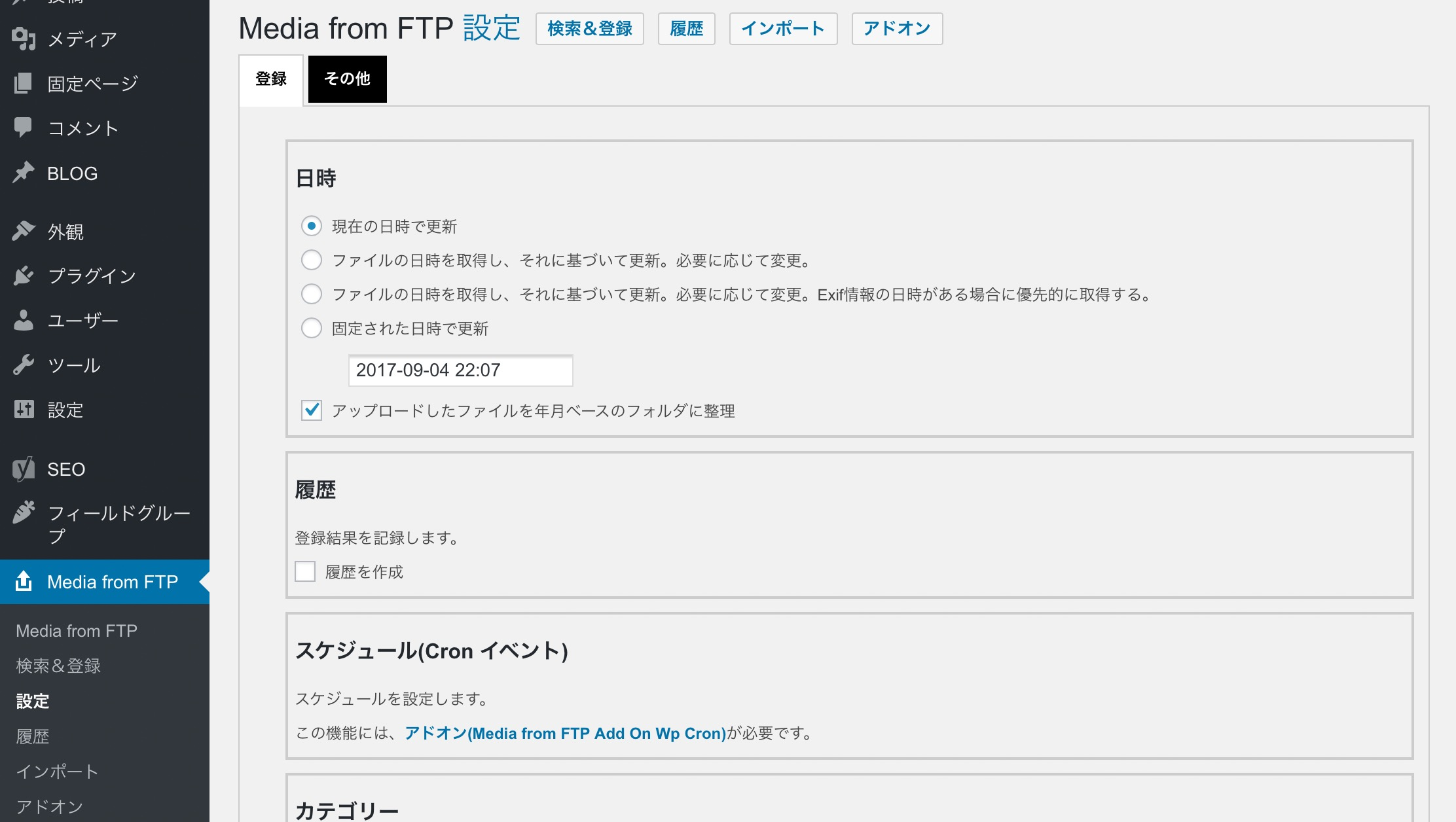 Media From FTPの設定画面