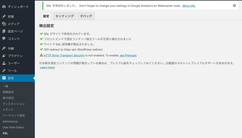 Really Simple SSLの設定画面